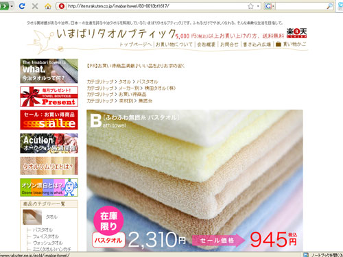 日本製の無撚糸バスタオルが945円(いまばりタオルブティック)の参考画像