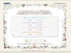 カルピス七夕ファンタジーのトップページ