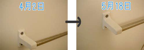 「バイオのお風呂カビきれい」使用開始時とその後の比較