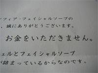 ケフィア・フェイシャルソープ&パーフェクトジェル