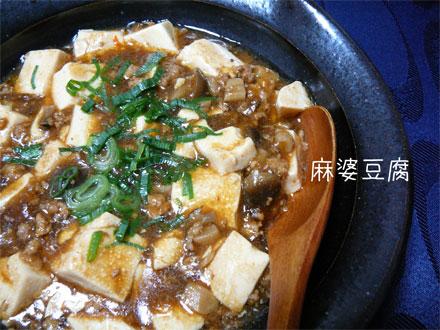 いつもより美味しい麻婆豆腐の一枚目の画像