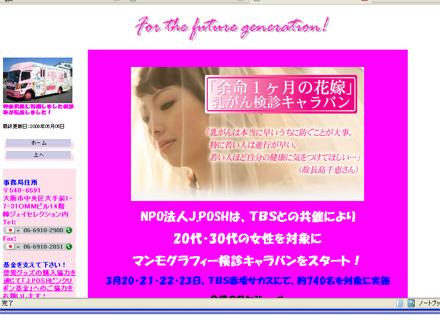 乳がんNPO J・POSHホームページ