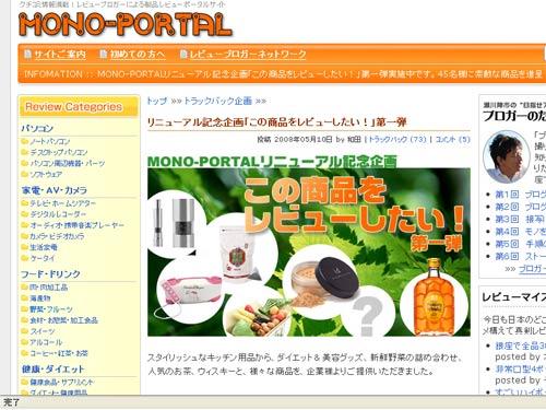 モノポータルのリニューアル記念企画「この商品をレビューしたい!」第一弾の告知記事