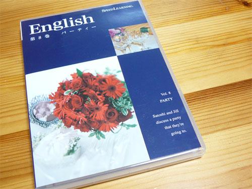 スピードラーニング英語第8巻は「パーティ」の参考画像