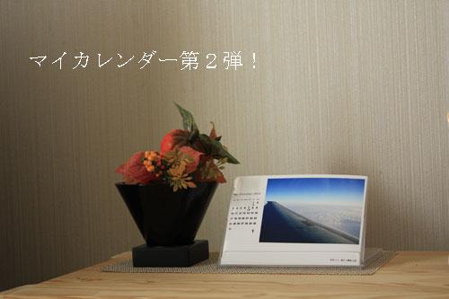 フジフイルムモールのマイカレンダー「卓上ポストカードタイプ」はリビングに。の一枚目の画像