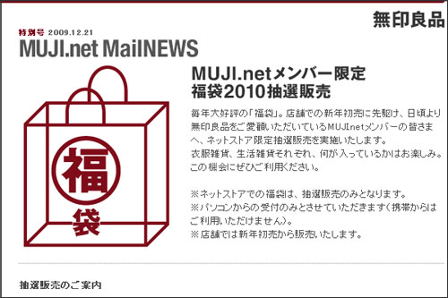 無印良品ネットストア福袋2010の申し込み12/25午前10時までの参考画像