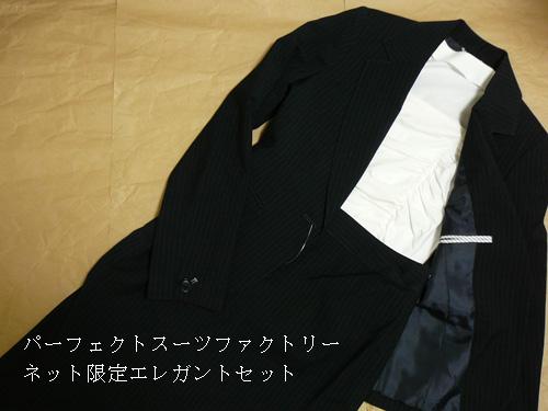 パーフェクトスーツファクトリー(P.S.FA)のエレガントスタイル3点セットスーツ