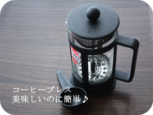 ポダムのコーヒープレス*簡単なのに美味しいの一枚目の画像