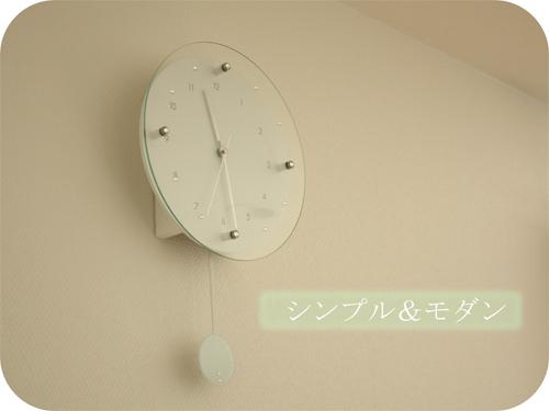 ベルメゾンネットの壁掛け時計(電波時計)