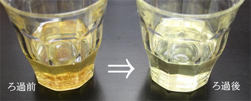 活性炭カートリッジでろ過した油の色比較