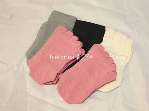 ヒエトリーナFUさんの冷えとり用靴下の一枚目の画像