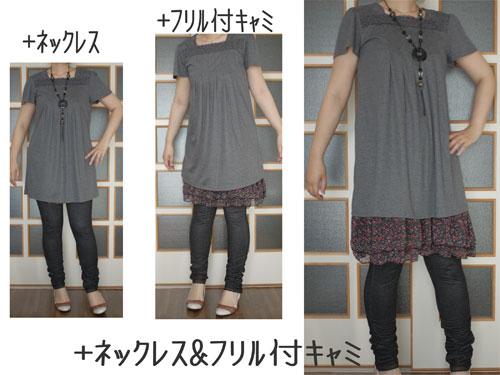 ニッセンのお洋服のコーディネート比較写真