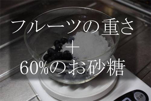 フルーツジャムの簡単レシピ