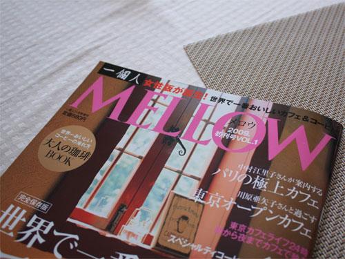 一個人の女性版MELLOW(メロウ)のカフェ&コーヒー特集がすごい☆の参考画像