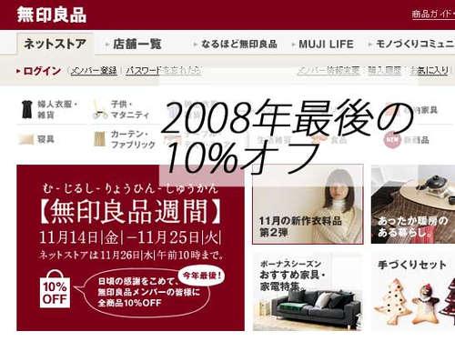 2008年最後の10%オフ::無印良品週間