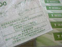 セブンプレミアム やわらかティシュー200 5コパック icon