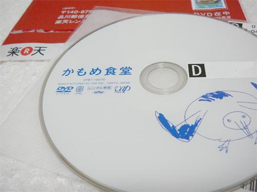 かもめ食堂(DVD)は静かで美しく癒される映画の一枚目の画像