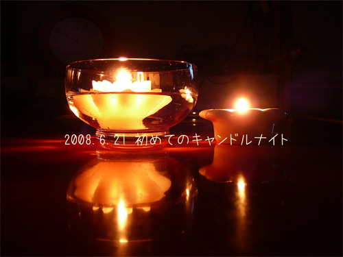 キャンドルナイト2008年夏至で部屋に灯したろうそくの写真