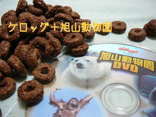 ケロッグ付録の旭山動物園DVDで環境について考えるの参考画像