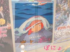 崖の上のポニョのポスターの写真