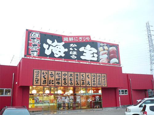にぎりや海宝(かいほう)新宮店の外観
