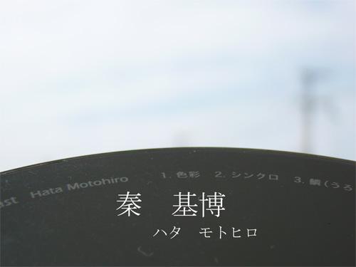 ハタモトヒロ(秦 基博)のコントラスト