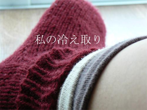 私の冷え取り::五本指靴下で暖かな日々(追記あり)の一枚目の画像