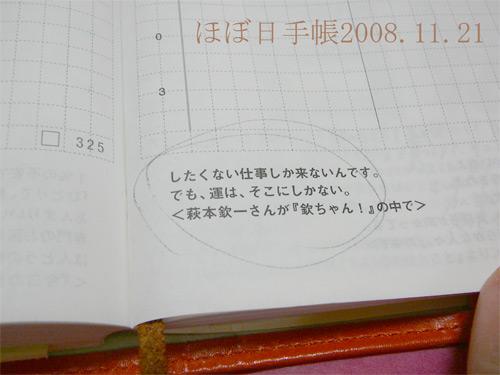 ほぼ日手帳2008:11月21日の言葉