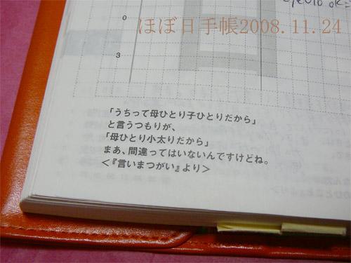 ほぼ日手帳2008:11月15日の言葉