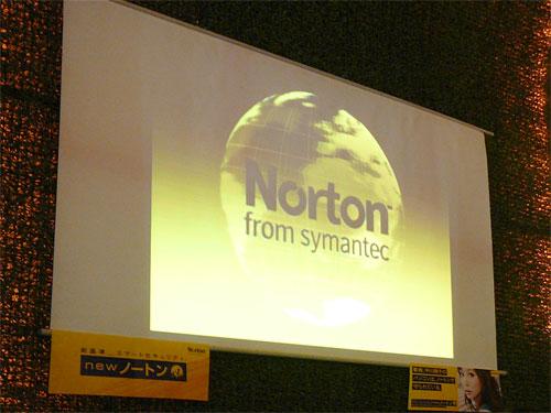 信頼のノートン2009年版に速さがプラスの一枚目の画像