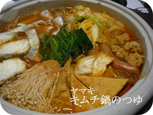 キムチ鍋(1)-つゆは「韓福善のキムチ鍋(ヤマキ)」の一枚目の画像