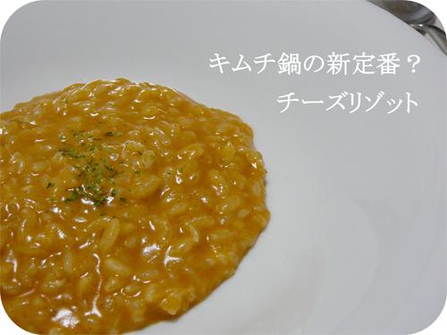 キムチ鍋(2)-締めはチーズで雑炊の一枚目の画像