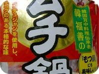 韓 福善さんのヤマキのキムチ鍋のつゆ
