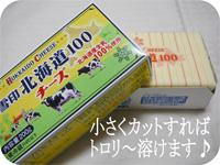 生乳100%チーズ