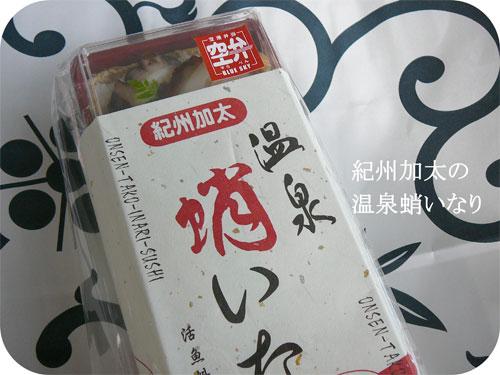 関西空港の空弁「紀州加太の温泉蛸いなり」の蛸で一杯やりたい^^の一枚目の画像