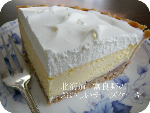 北海道の友人から「ふらの雪どけチーズケーキ」の一枚目の画像