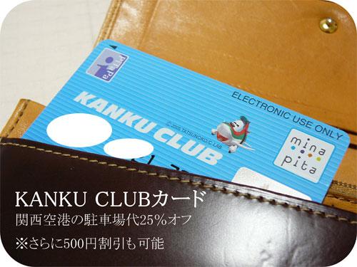 関西空港の駐車場代はKANKU CLUBカードで500円&25%オフの一枚目の画像