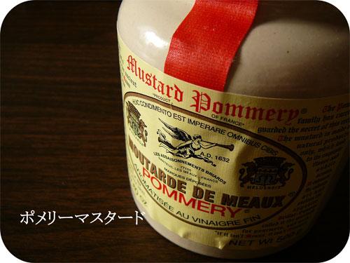 ポメリーマスタードの塩気と酸味に一口ボレの一枚目の画像