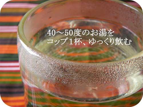 白湯(さゆ)の飲み方