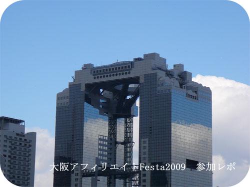 大阪リンクシェアFesta2009、楽しかったです!の参考画像
