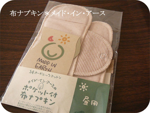メイド・イン・アースの布ナプキン