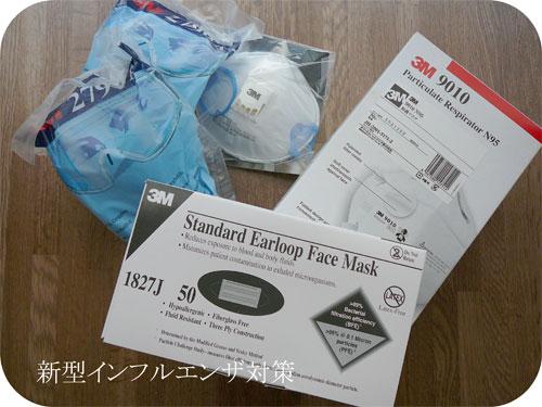 新型インフルエンザ用N95規格マスク9010とゴーグル購入の一枚目の画像