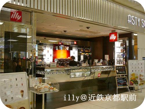 近鉄京都駅前illy