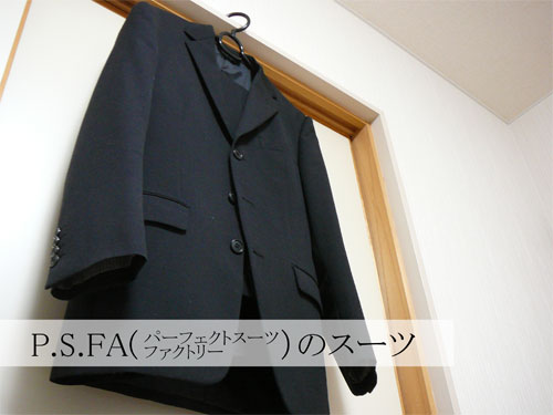 P.S.FA(パーフェクトスーツファクトリー)のアウトレットスーツ、リピート決定の一枚目の画像
