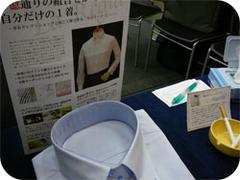 セシールブースのオーダーワイシャツ「ラ・レジーア」