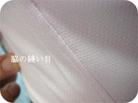 セシールのオーダーワイシャツ「ラ・レジーア」の本縫い一本縫