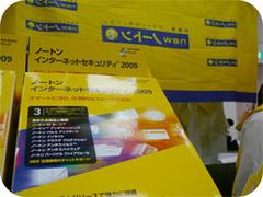 大阪リンクシェアFesta2009のECサイトブース