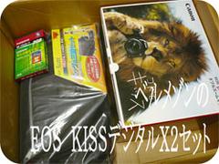 ベルメゾンEOS KISSデジタルX2セット