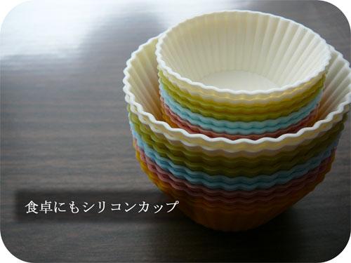 お弁当以外でもシリコンカップ使ってます♪の一枚目の画像