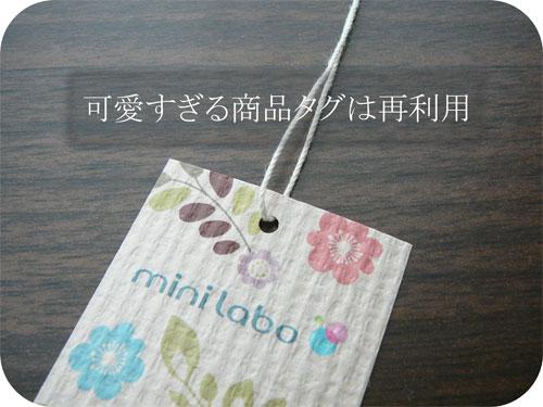 mini labo(ミニラボ)の商品タグを再利用